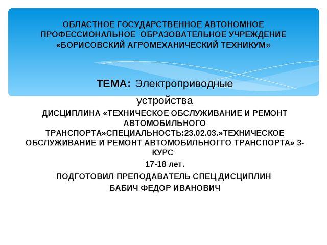 ТЕМА: Электроприводные устройства ДИСЦИПЛИНА «ТЕХНИЧЕСКОЕ ОБСЛУЖИВАНИЕ И РЕМО...