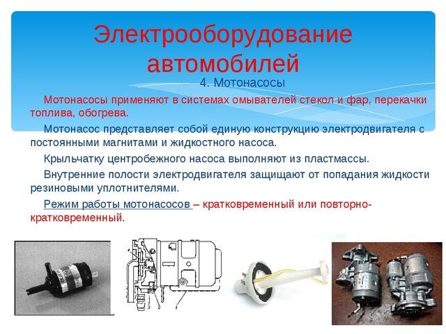 4. Мотонасосы Мотонасосы применяют в системах омывателей стекол и фар, перека...