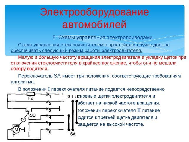 Электрооборудование автомобилей 5. Схемы управления электроприводами Схема уп...