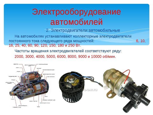 2. Электродвигатели автомобильные На автомобилях устанавливают коллекторные э...