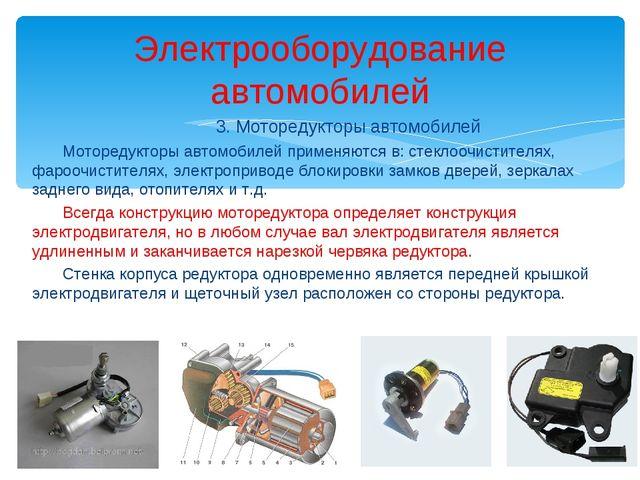 3. Моторедукторы автомобилей Моторедукторы автомобилей применяются в: стеклоо...