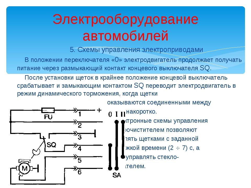 5. Схемы управления электроприводами В положении переключателя «0» электродви...