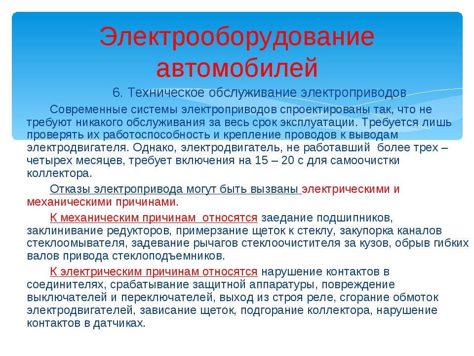 6. Техническое обслуживание электроприводов Современные системы электропривод...