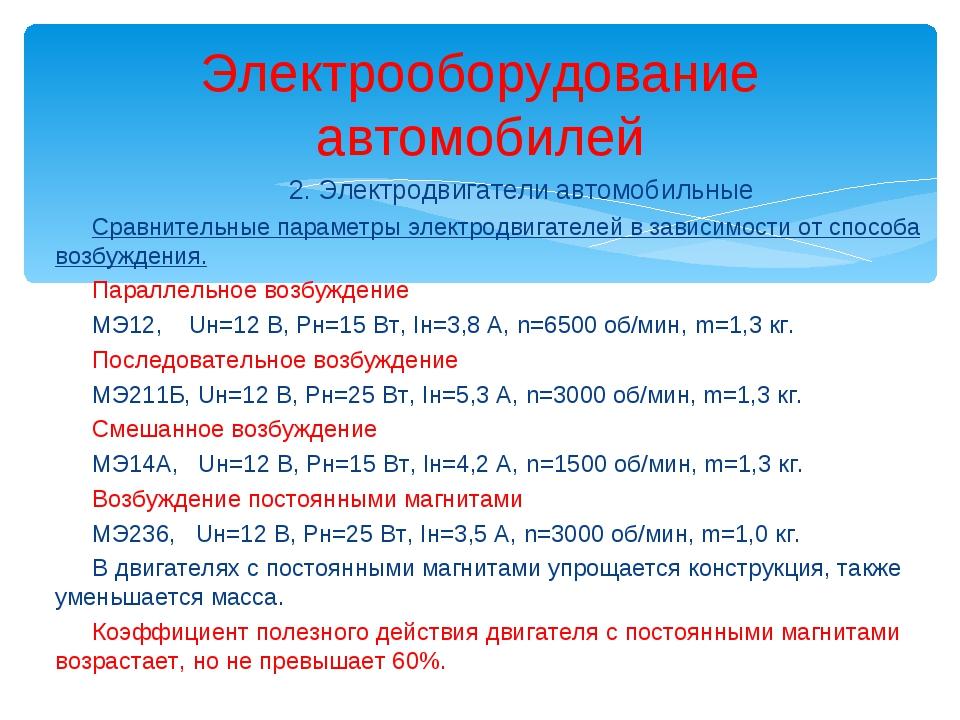 2. Электродвигатели автомобильные Сравнительные параметры электродвигателей в...