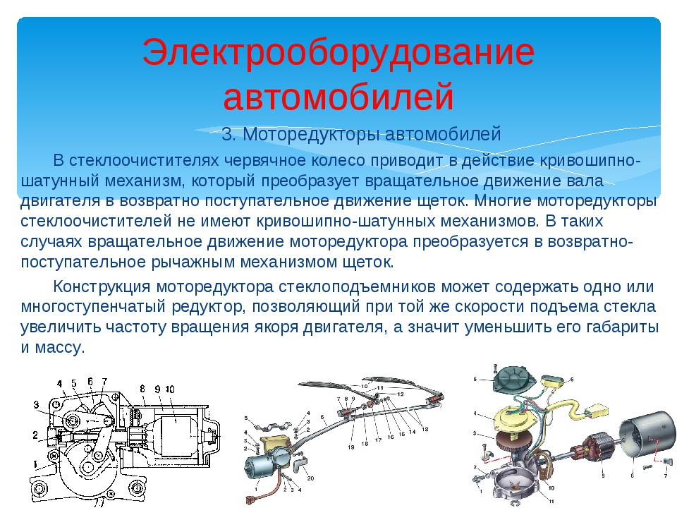 3. Моторедукторы автомобилей В стеклоочистителях червячное колесо приводит в...