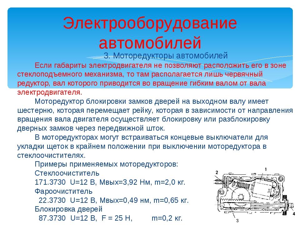 3. Моторедукторы автомобилей Если габариты электродвигателя не позволяют расп...