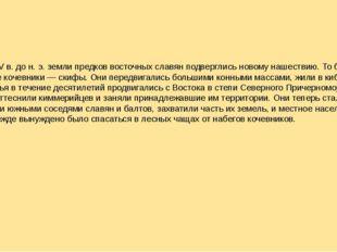 С VI по IV в. до н. э. земли предков восточных славян подверглись новому наше
