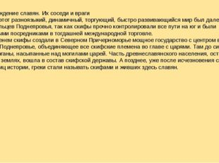 Происхождение славян. Их соседи и враги Но весь этот разноязыкий, динамичный,