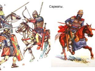 Начиная со II в. до н. э. эти земли испытали новый натиск врагов. С востока,