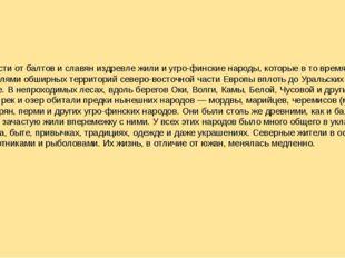 Поблизости от балтов и славян издревле жили и угро-финские народы, которые в