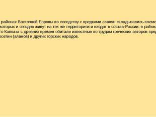 В южных районах Восточной Европы по соседству с предками славян складывались