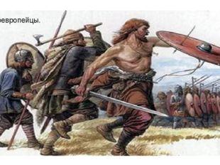 Индоевропейцы.
