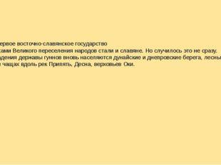 Анты и первое восточно-славянское государство Участниками Великого переселени