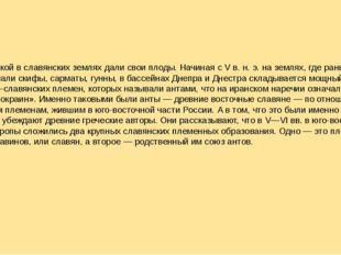 Мир и покой в славянских землях дали свои плоды. Начиная с V в. н. э. на земл