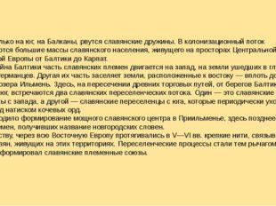 Но не только на юг, на Балканы, рвутся славянские дружины. В колонизационный