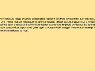 Но прошло то время, когда славяне безропотно терпели насилие кочевников. К эт