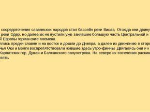 Центром сосредоточения славянских народов стал бассейн реки Висла. Отсюда они
