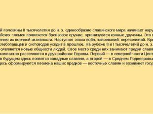 Со второй половины II тысячелетия до н. э. единообразие славянского мира начи
