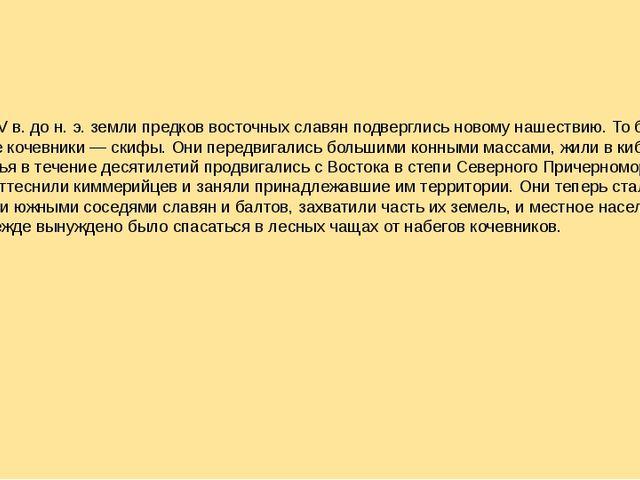 С VI по IV в. до н. э. земли предков восточных славян подверглись новому наше...