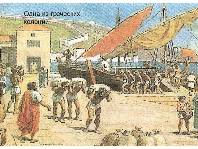 Одна из греческих колоний.