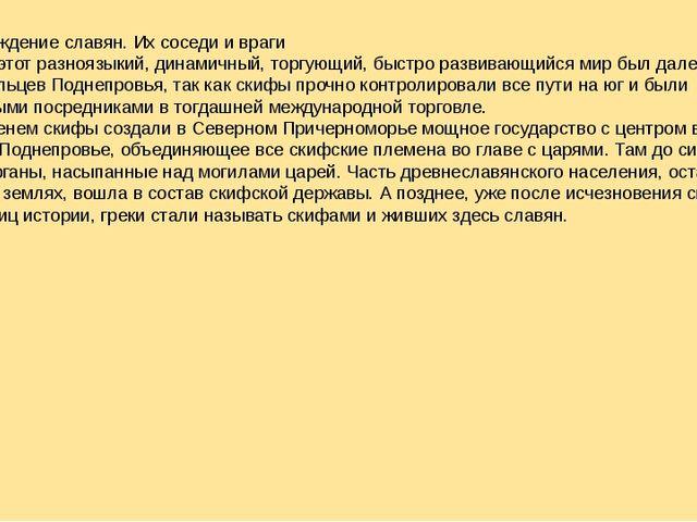 Происхождение славян. Их соседи и враги Но весь этот разноязыкий, динамичный,...