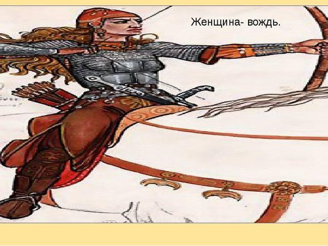 У сарматов во главе племен нередко стояли женщины-вожди. Это были следы былог...