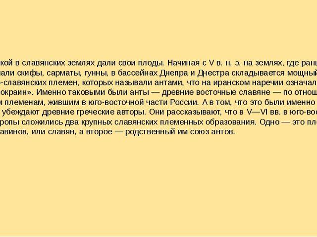 Мир и покой в славянских землях дали свои плоды. Начиная с V в. н. э. на земл...