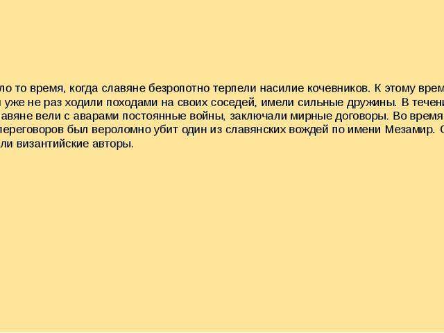 Но прошло то время, когда славяне безропотно терпели насилие кочевников. К эт...