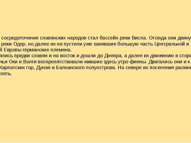 Центром сосредоточения славянских народов стал бассейн реки Висла. Отсюда они...
