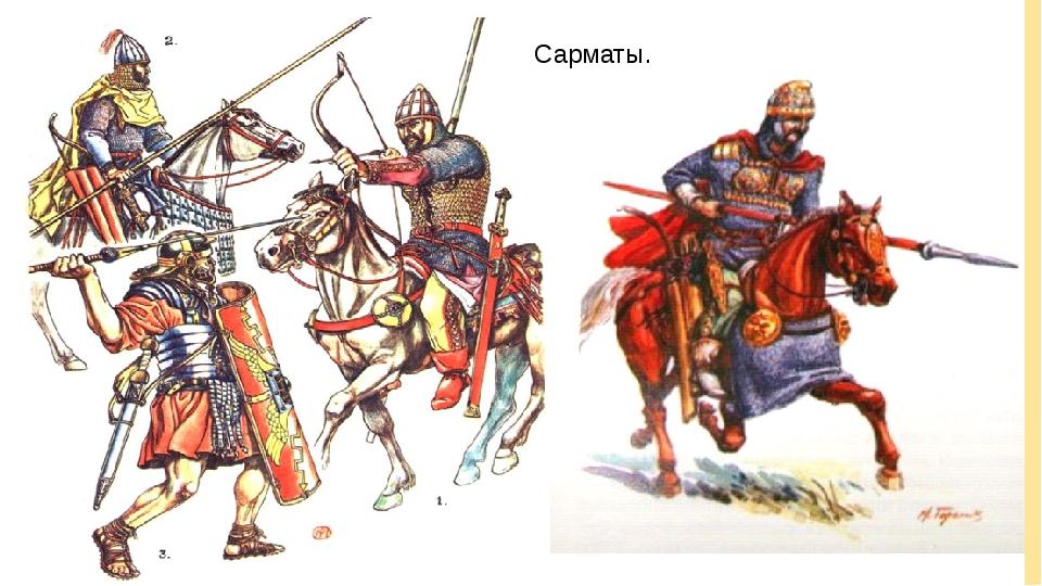 Начиная со II в. до н. э. эти земли испытали новый натиск врагов. С востока,...