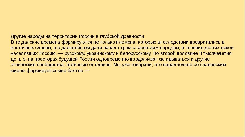 Другие народы на территории России в глубокой древности В те далекие времена...