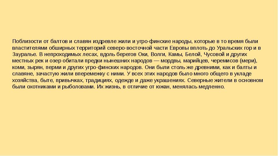 Поблизости от балтов и славян издревле жили и угро-финские народы, которые в...