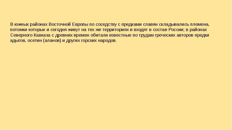 В южных районах Восточной Европы по соседству с предками славян складывались...