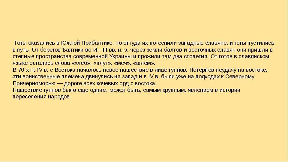 Готы оказались в Южной Прибалтике, но оттуда их потеснили западные славяне,...