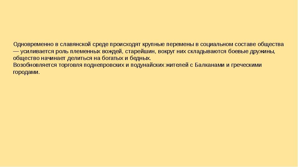 Одновременно в славянской среде происходят крупные перемены в социальном сост...