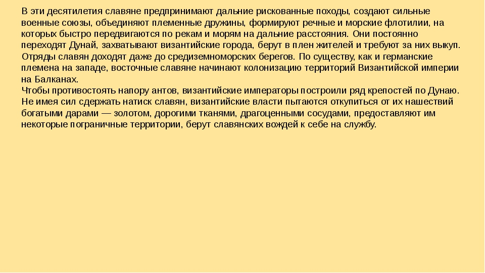 В эти десятилетия славяне предпринимают дальние рискованные походы, создают с...