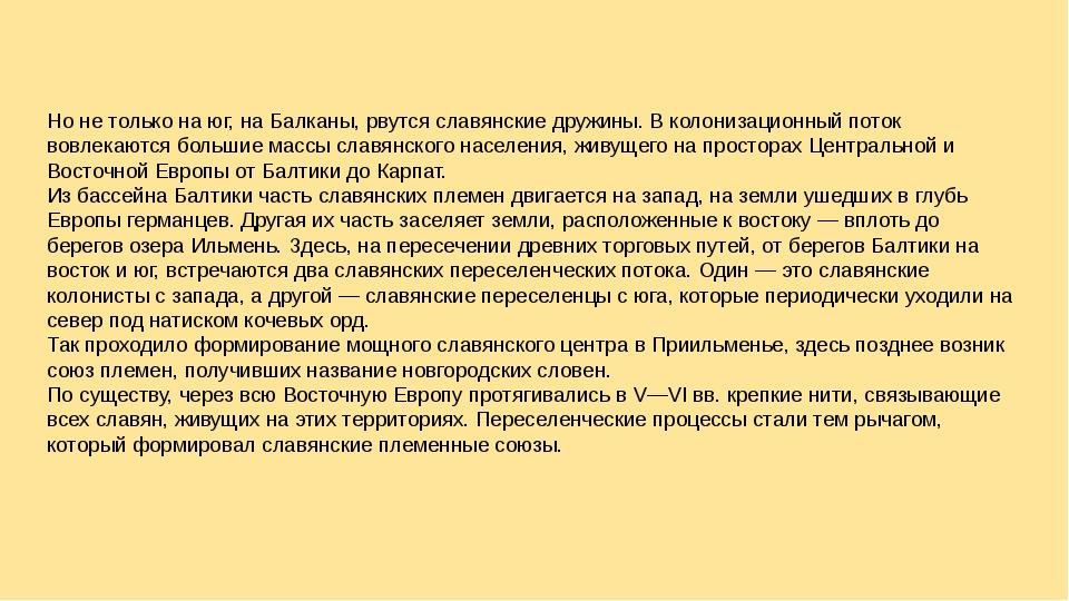 Но не только на юг, на Балканы, рвутся славянские дружины. В колонизационный...