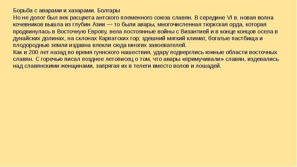 Борьба с аварами и хазарами. Болгары Но не долог был век расцвета антского пл...