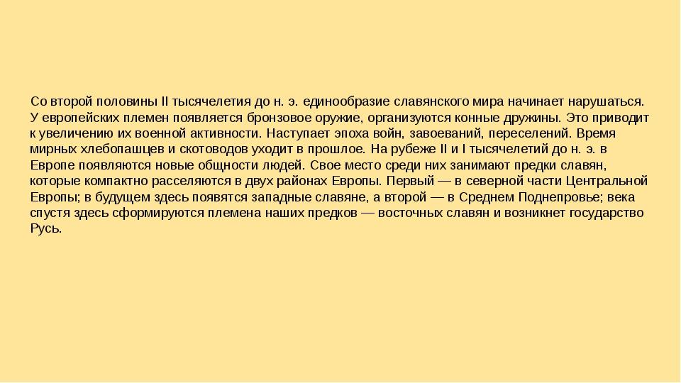 Со второй половины II тысячелетия до н. э. единообразие славянского мира начи...