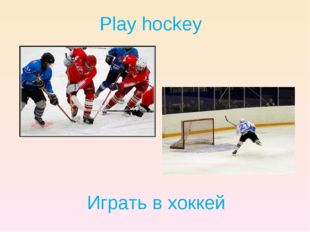 Play hockey Играть в хоккей