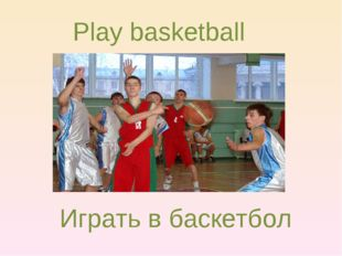 Play basketball Играть в баскетбол