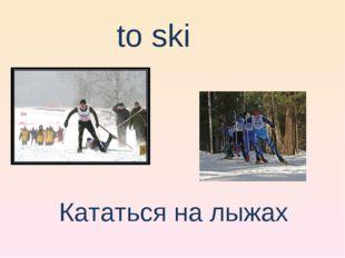 to ski Кататься на лыжах