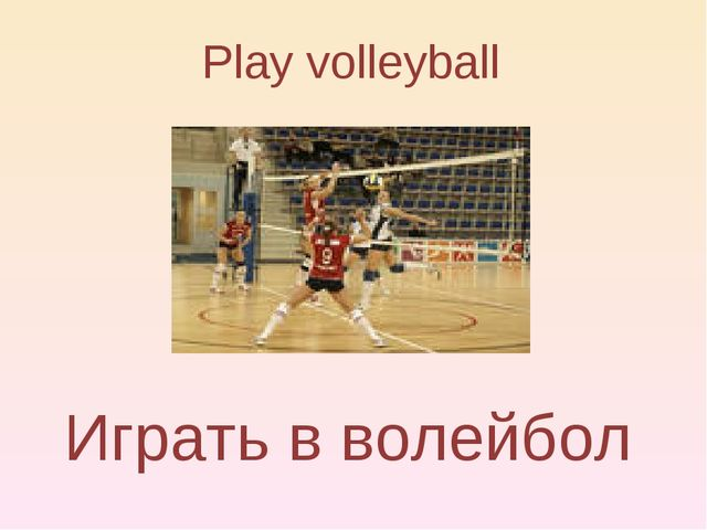Play volleyball Играть в волейбол