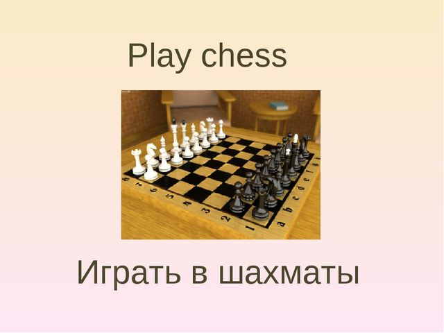 Play chess Играть в шахматы