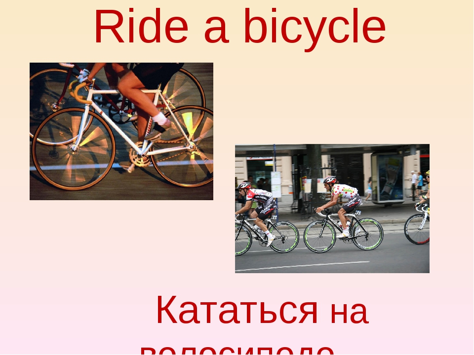 Ride a bicycle Кататься на велосипеде