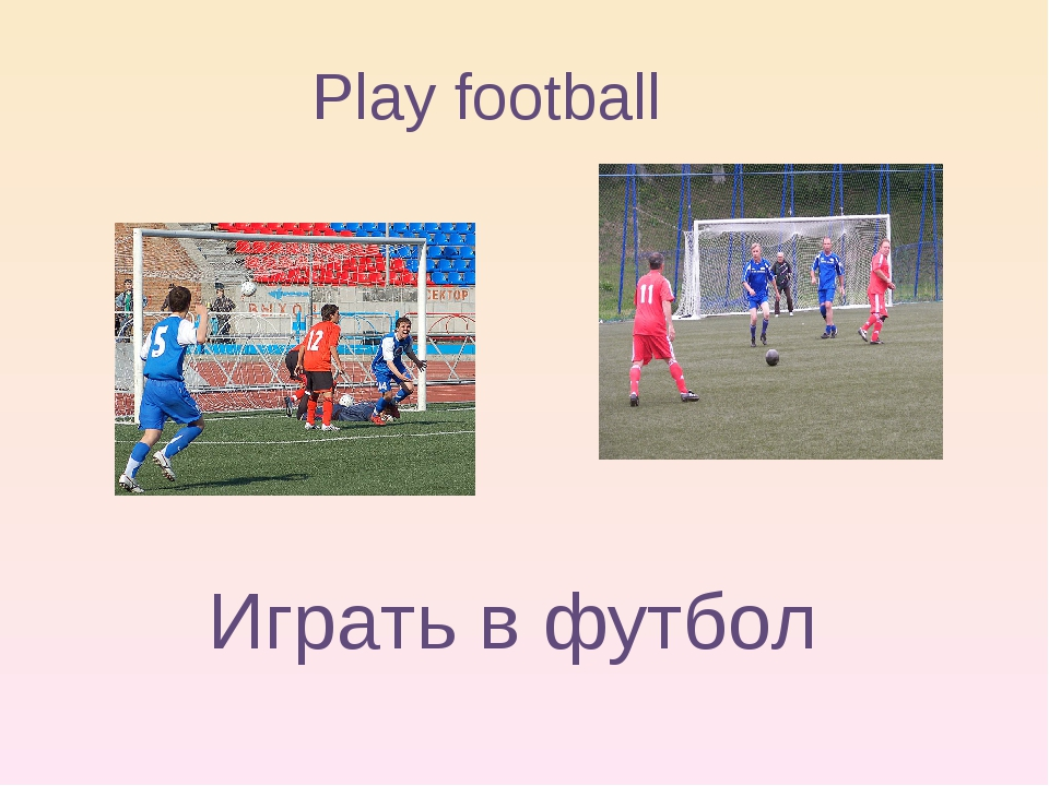 Play football Играть в футбол