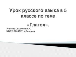 Урок русского языка в 5 классе по теме «Глагол». Учитель Соколова Н.А. МБОУ С