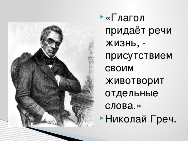 «Глагол придаёт речи жизнь, - присутствием своим животворит отдельные слова.»...