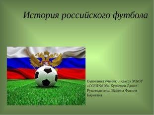 История российского футбола Выполнил ученик 3 класса МБОУ «ООШ№108» Кузнецов