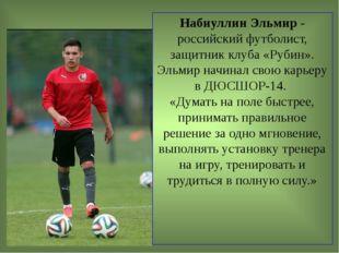 Набиуллин Эльмир - российский футболист, защитник клуба «Рубин». Эльмир начин